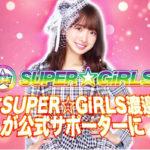 スパガ渡邉幸愛さんがMaru-Jan「全国麻雀選手権」公式サポーターに就任!