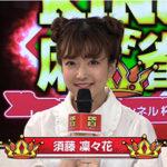 元NMB48・須藤凜々花(りりぽん)の「KING of 麻雀」動画がYouTubeで無料公開!