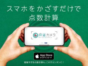 アプリ『麻雀カメラ』