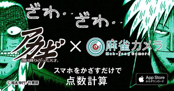 麻雀アプリ 漫画 アカギ
