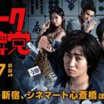 映画【ノーマーク爆牌党】ノンスタイル石田明・矢本悠馬、ダブル主演で10月公開!
