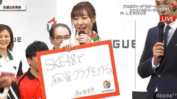 須田亜香里 SKE48麻雀クラブ Mリーグ