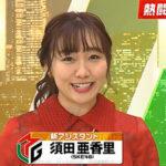 SKE48須田亜香里さんが、麻雀ニュース番組『熱闘!Mリーグ』新アシスタントに就任!