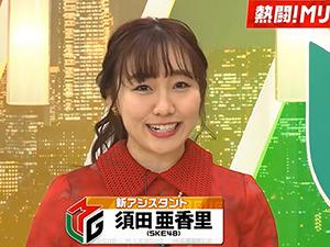 SKE48須田亜香里 麻雀ニュース番組『熱闘!Mリーグ』アシスタント