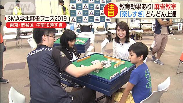 小学生向け「麻雀教室」が開催 テレビ朝日 林美沙希アナ