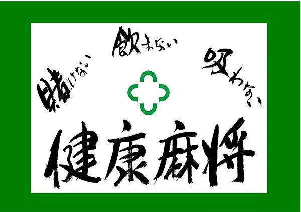 日本健康麻将協会は、「賭けない飲まない吸わない」