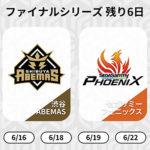 Mリーグ「ファイナルシリーズ」が、6月15日に再開決定!