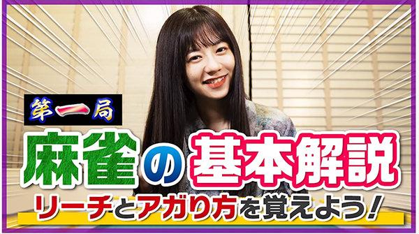 伊藤萌々香さんの「麻雀ハマり中」YouTubeがスタート