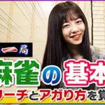 伊藤萌々香さんの「麻雀ハマり中」YouTubeがスタート! 「咲-saki-」実写版にも出演