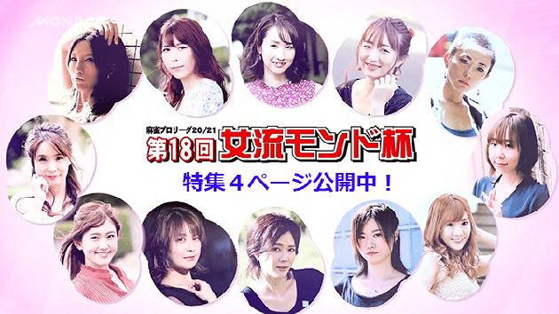 麻雀の雀龍.com 女流モンド杯 MONDO TV