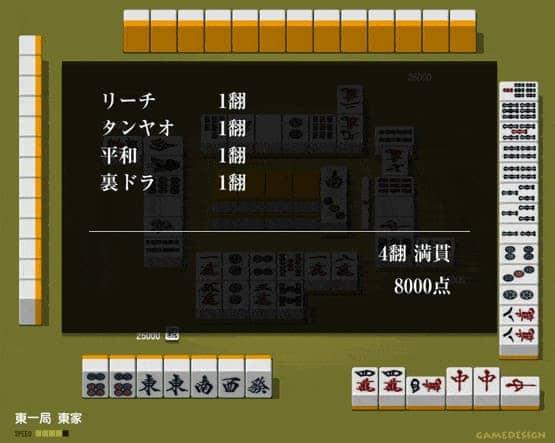 フラッシュ ゲーム 無料 麻雀