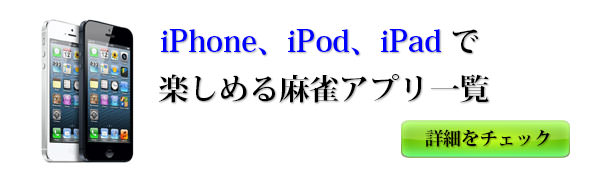 iPhone / iPod / iPad