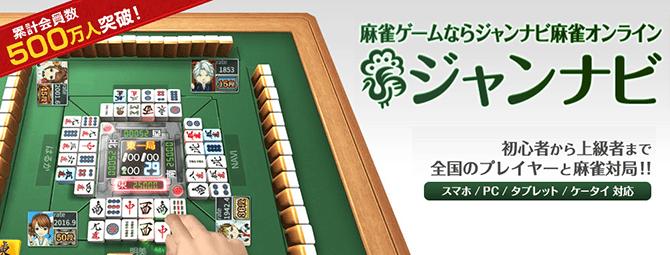 Pc 麻雀 ゲーム