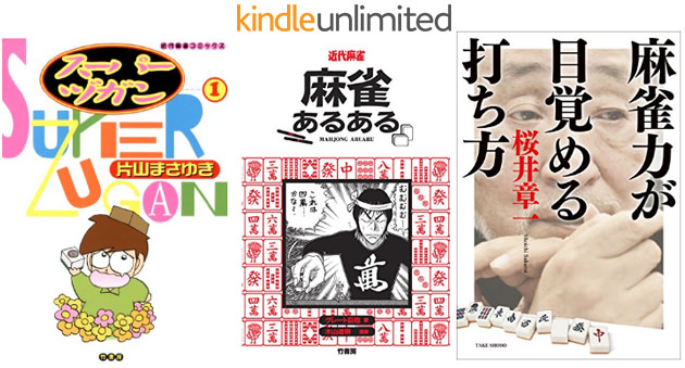 Kindle Unlimited 竹書房 麻雀
