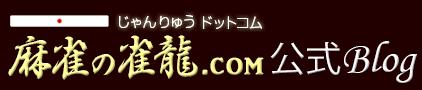 麻雀の雀龍.com 公式ブログ