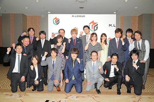 プロ麻雀リーグ「Mリーグ」ドラフト会議
