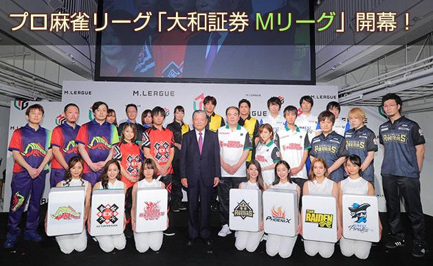 プロ麻雀リーグ「大和証券Mリーグ」初代「Mリーガー」21名 最高顧問 川淵三郎