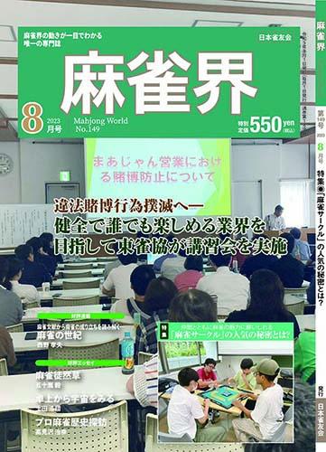 月刊「麻雀界」