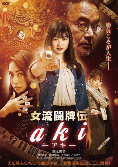 映画【女流闘牌伝 aki -アキ-】DVD セル メイキング 舞台挨拶 岡本夏美