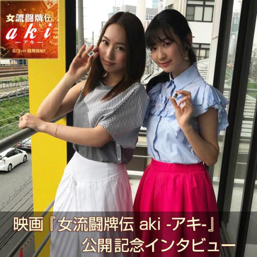 岡本夏美さん & 増田有華さん 映画『女流闘牌伝 aki ‐アキ‐』公開記念インタビュー!