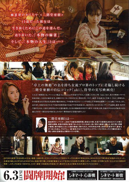 映画【女流闘牌伝 aki -アキ-】ポスタービジュアル