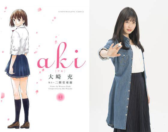 映画「女流闘牌伝 aki -アキ-」岡本夏美