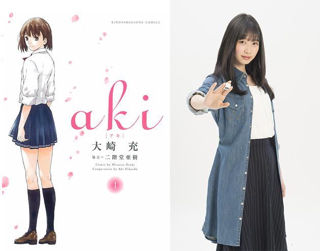 映画【女流闘牌伝 aki -アキ-】岡本夏美さん主演