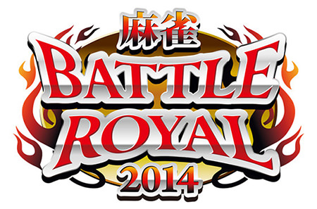 麻雀 BATTLE ROYAL 2014
