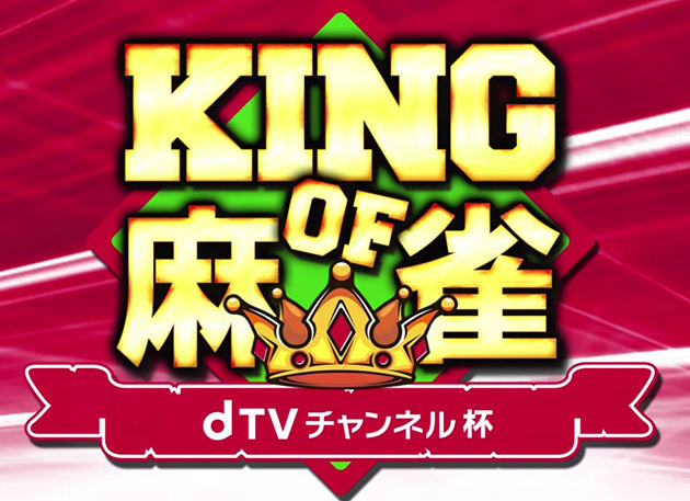 dTVチャンネル杯「KING of 麻雀」