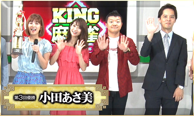 dTVチャンネル杯「KING of 麻雀」小田あさ美 優勝