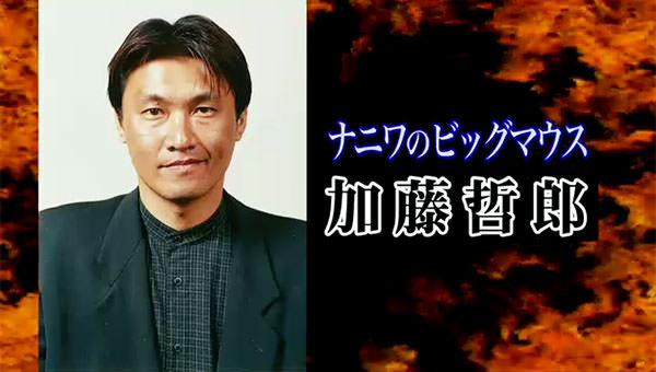 加藤哲郎 (野球)の画像 p1_14