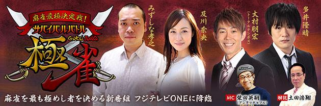 麻雀最極決定戦!サバイバルバトル極雀(ごくじゃん)