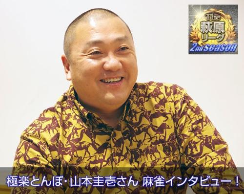 極楽とんぼ・山本圭壱さん 麻雀インタビュー
