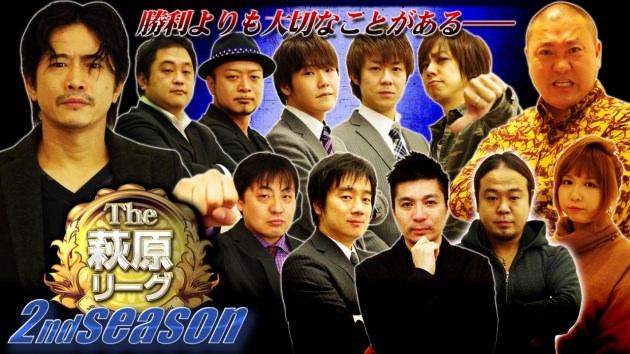 萩原聖人プロデュース「The萩原リーグ」2nd season