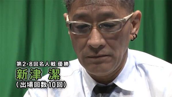 土田浩翔・小島武夫・新津潔・近...
