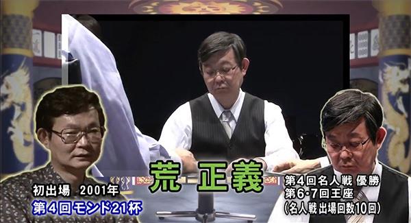 前原雄大・荒正義・近藤誠一・土田浩翔プロの意気込み等 - 第11回モンド名人戦