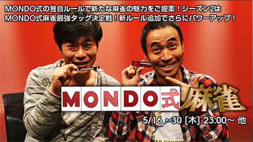 MONDO式 麻雀 シーズン2