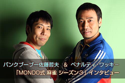 パンクブーブー佐藤哲夫&ワッキーさん 特別インタビュー(MONDO式 麻雀シーズン3)