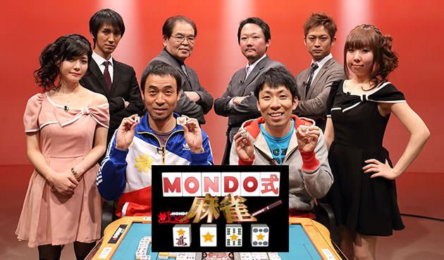 MONDO式 麻雀 シーズン3