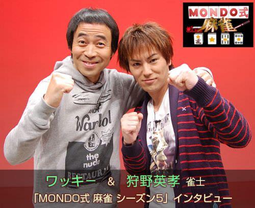 MONDO式 麻雀シーズン5
