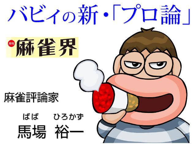 バビィの「プロ論」~ 麻雀評論家・馬場裕一(著)