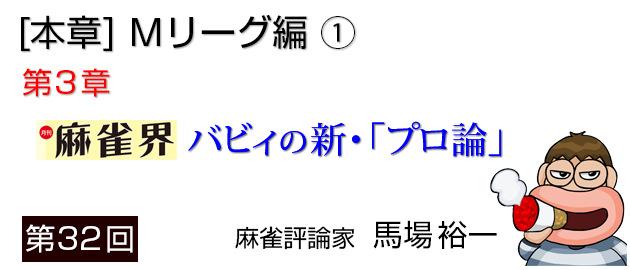 第32回. [本章] ~ Mリーグ編 ~(バビィの新・「プロ論」)
