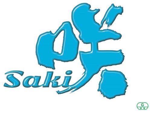 映画「咲-Saki-」2017年2月3日 全国ロードショー!