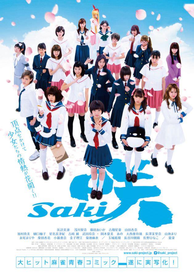 実写「咲 -saki-」映画ポスター ビジュアル