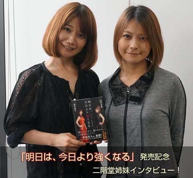 『明日は、今日より強くなる』女流プロ雀士 二階堂姉妹インタビュー!