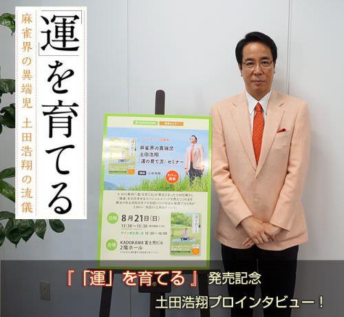 『「運」を育てる』麻雀界の異端児 土田浩翔プロインタビュー!